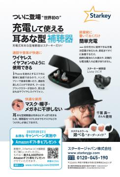 文藝春秋2020.9.10スターキー広告