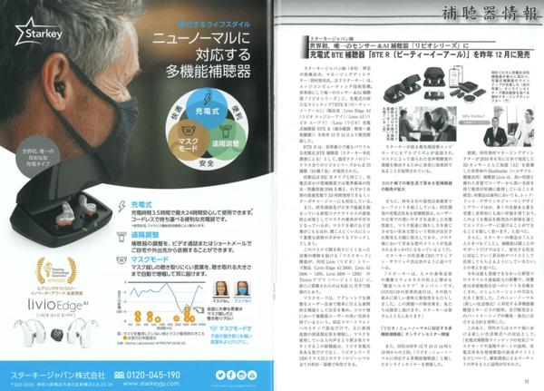 ジアイズ2021.1 スターキー補聴器