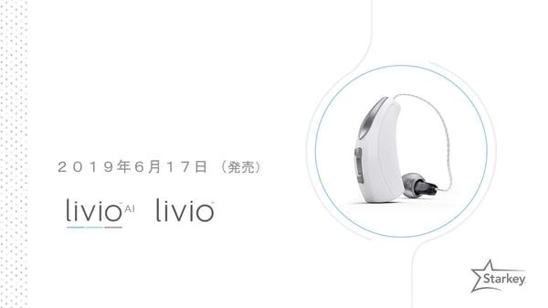 ●Livio製品販売トレーニング用プレゼン