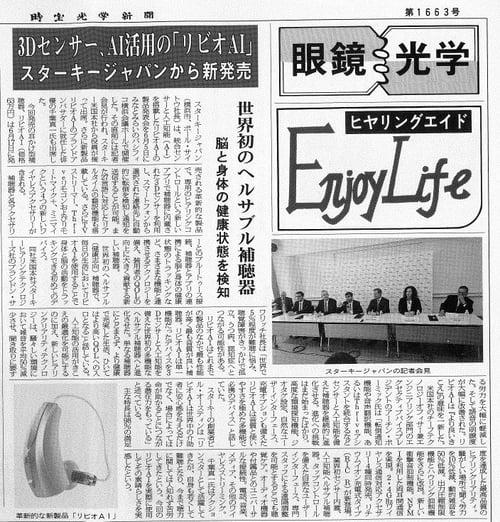 時宝光学新聞20190615