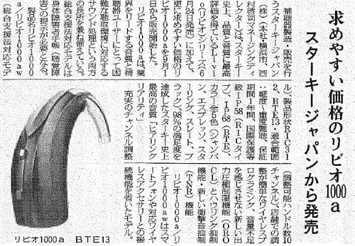 時宝光学新聞20200901