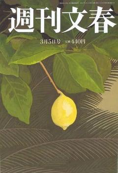 週刊文春3月5日号