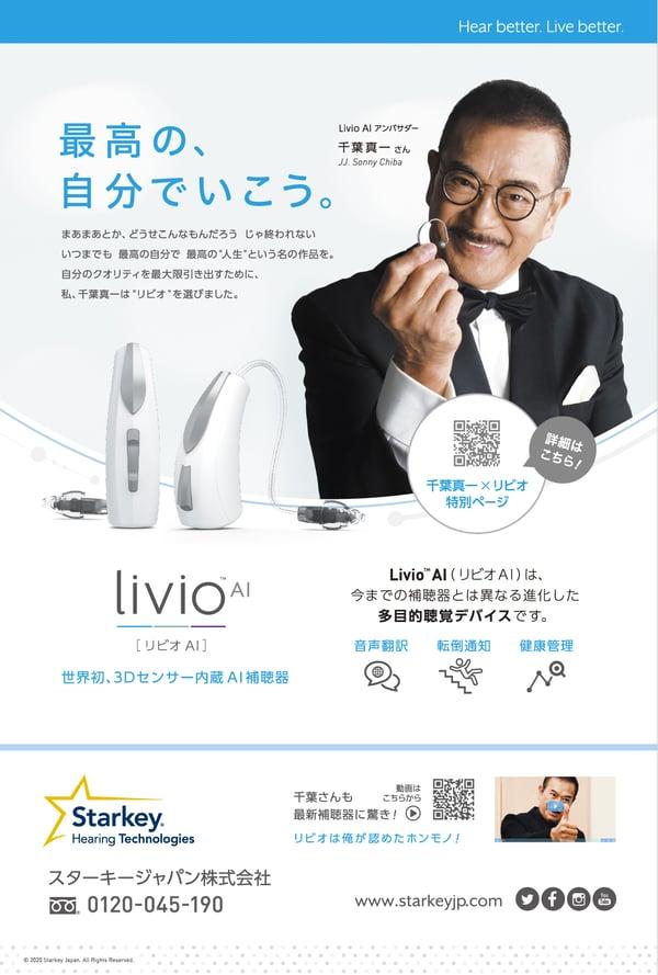 2001 THE EYES H4 Chiba Livio AI
