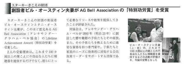 オースティン夫妻_AG-Bell協会「特別功労賞」受賞