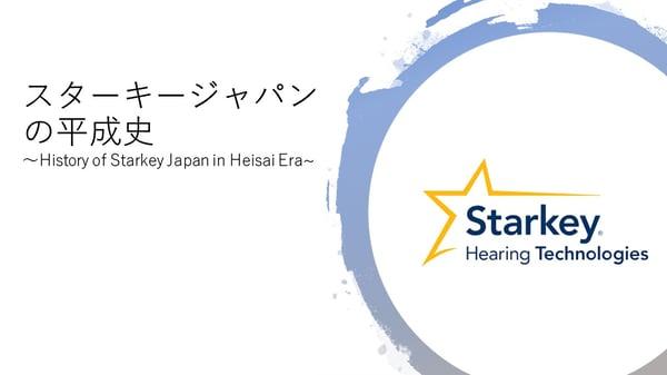 スターキージャパンの平成史