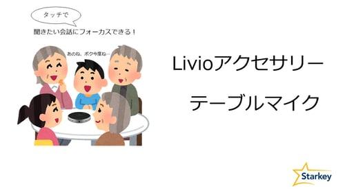 テーブルマイク_表紙-1