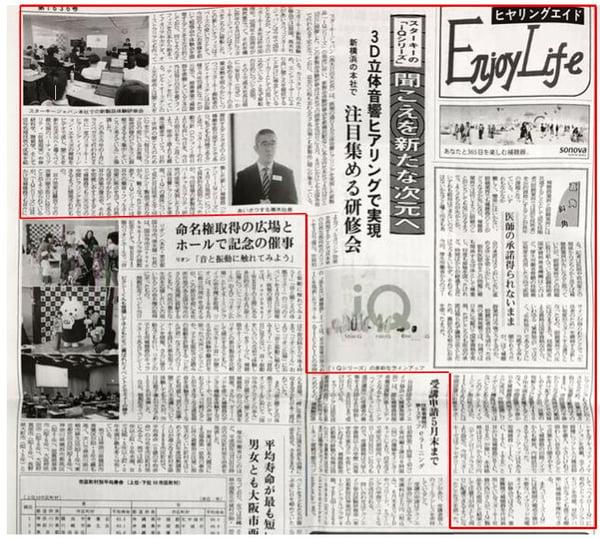 時宝光学新聞_2018年5月1日