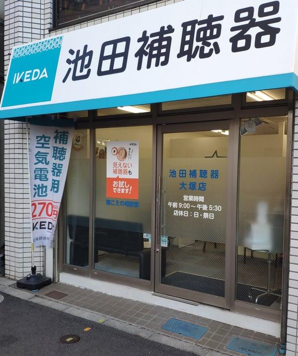 池田大塚店外観