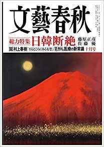 文藝春秋201910表紙