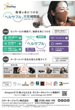 文藝春秋2110 スターキー補聴器 広告デザイン面 健康を身につける補聴器