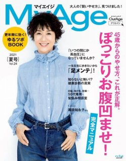 MyAge2021.summer