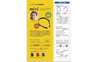 2102_mini_kotsudo_230_360