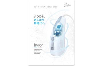 LivioAI230_360