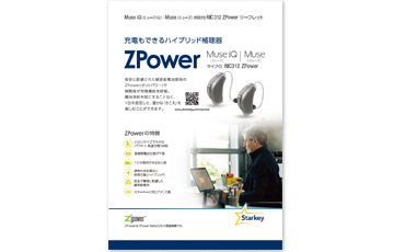 ZPower230_360