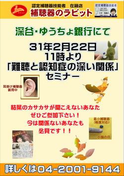 深谷・ゆうちょ銀行 31.2.22