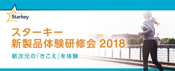 新製品体験研究機会2018.png
