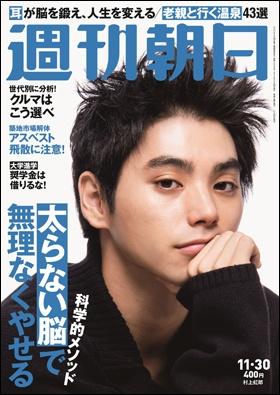週刊朝日11/30号