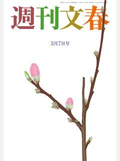 週刊文春20190307表紙