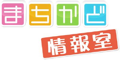 まちかど情報室ロゴ