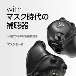 withマスク時代の補聴器
