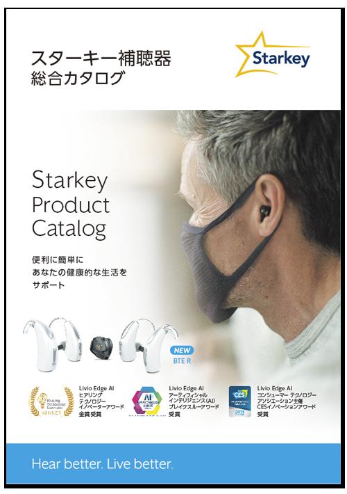 総合カタログ表紙イメージ