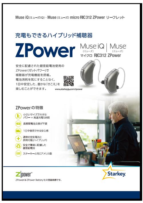 ミューズマイクロリック312ゼットパワー充電式補聴器リーフレット