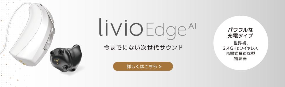 bnr-livio-edge-ai978_300